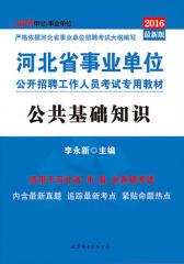 中公2017河北省事业单位公开招聘工作人员考试专用教材:公共基础知识
