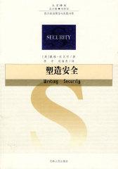 塑造安全—美国的外交政策和身份认同政治(试读本)