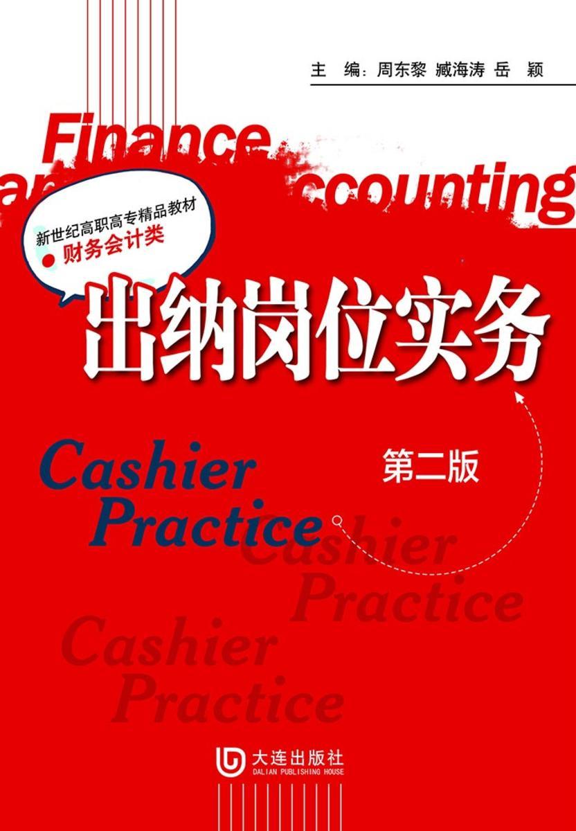 新世纪高职高专精品教材·财务会计类 出纳岗位实务(第二版)