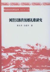 河湟汉族传统婚礼歌研究