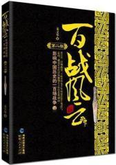 百战风云——影响中国历史的一百场战争(第二部)(试读本)
