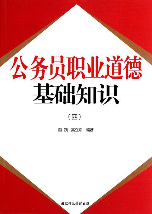 公务员职业道德:基础知识(四)