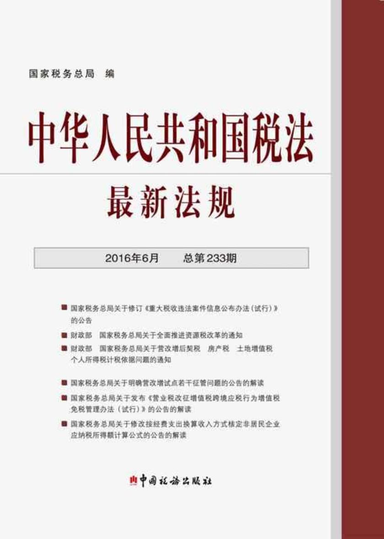 中华人民共和国税法最新法规(2016年6月·总第233期)