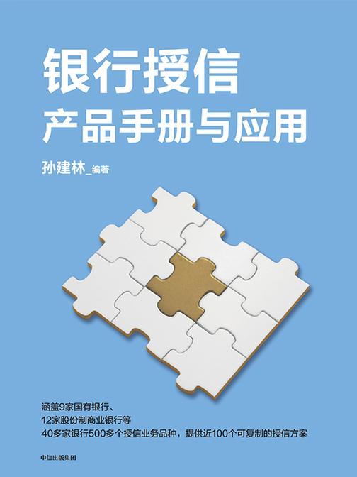 银行授信产品手册与应用