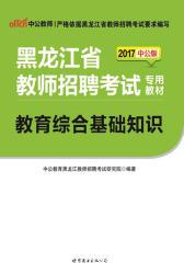 中公2017黑龙江省教师招聘考试专用教材:教育综合基础知识