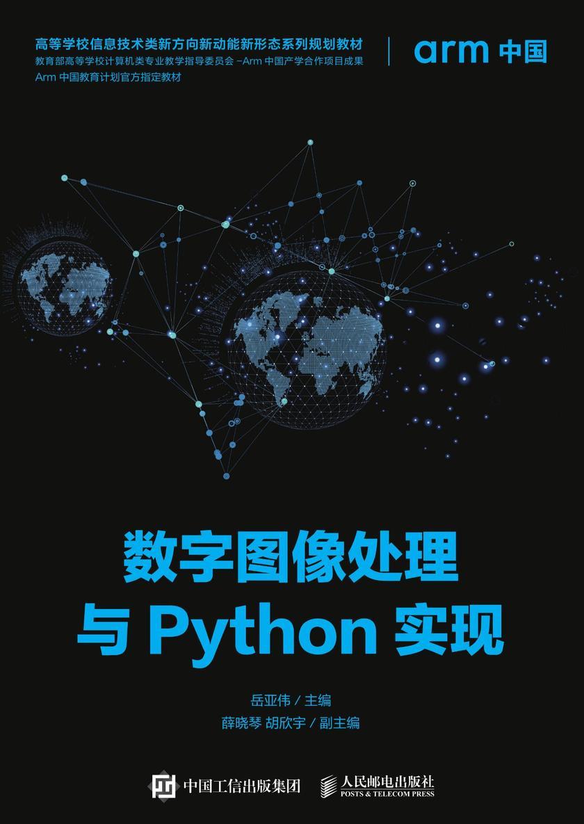 数字图像处理与Python实现