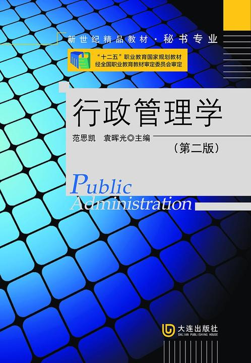 新世纪精品教材·秘书专业 行政管理学(第二版)