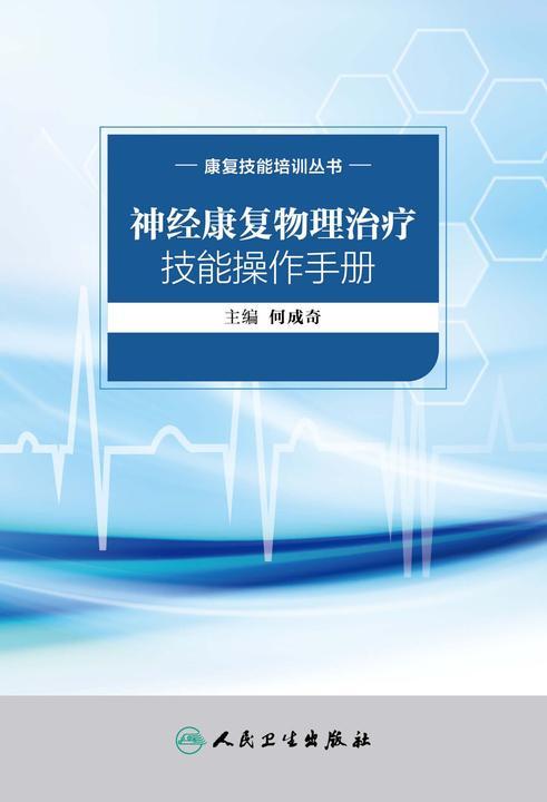 康复技能培训丛书——神经康复物理治疗技能操作手册