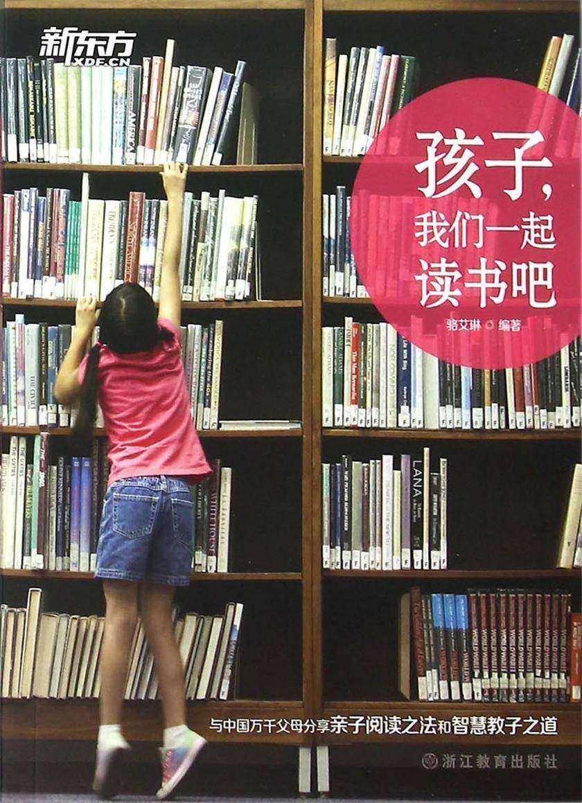 孩子,我们一起读书吧
