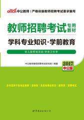 中公2017教师招聘考试专用教材:学科专业知识学前教育