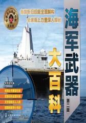 海军武器大百科(第二版)
