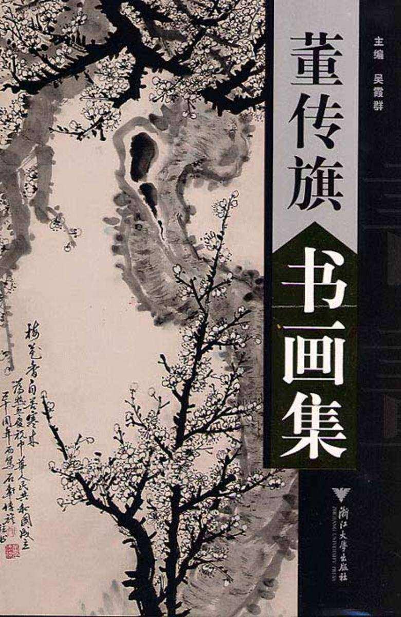 董传旗书画集(仅适用PC阅读)