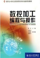 数控加工编程与操作(仅适用PC阅读)