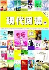 现代阅读 月刊 2012年3月(电子杂志)(仅适用PC阅读)