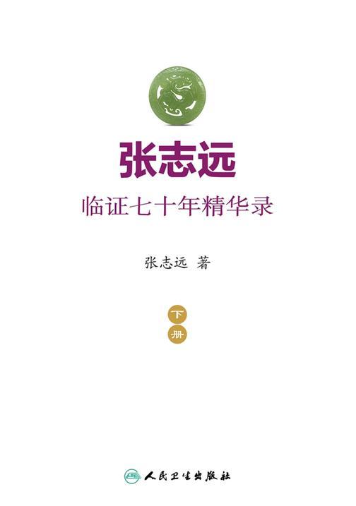 张志远临证七十年精华录(下册)
