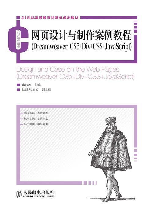 网页设计与制作案例教程(DreamweaverCS5+Div+CSS+JavaScript)