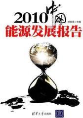 2010中国能源发展报告(试读本)