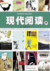 现代阅读 月刊 2012年5月(电子杂志)(仅适用PC阅读)