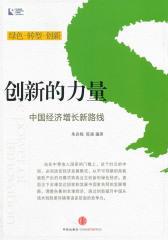 创新的力量:中国经济增长新路线