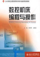 数控机床编程与操作(仅适用PC阅读)