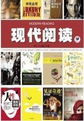 现代阅读 月刊 2012年7月(电子杂志)(仅适用PC阅读)