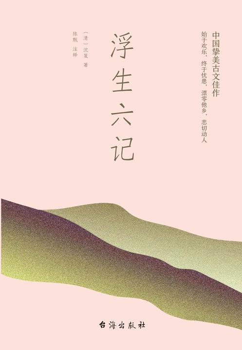 浮生六记(畅销十年,再版87次的经典版本,只因为品质上乘。)