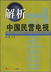解析中国民营电视