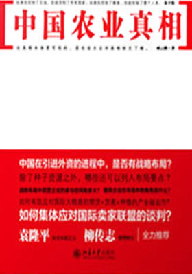 中国农业真相