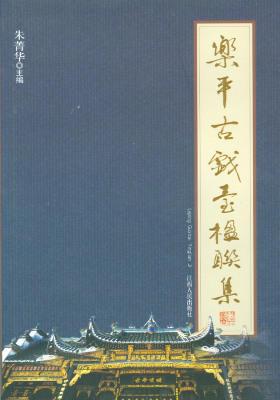乐平古戏台楹联集(仅适用PC阅读)
