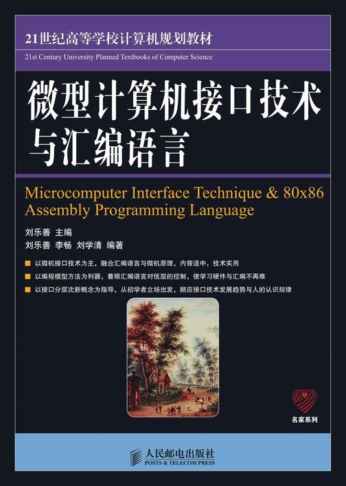 微型计算机接口技术与汇编语言