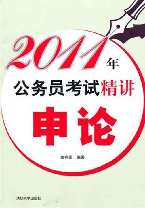 2011年公务员考试精讲  申论