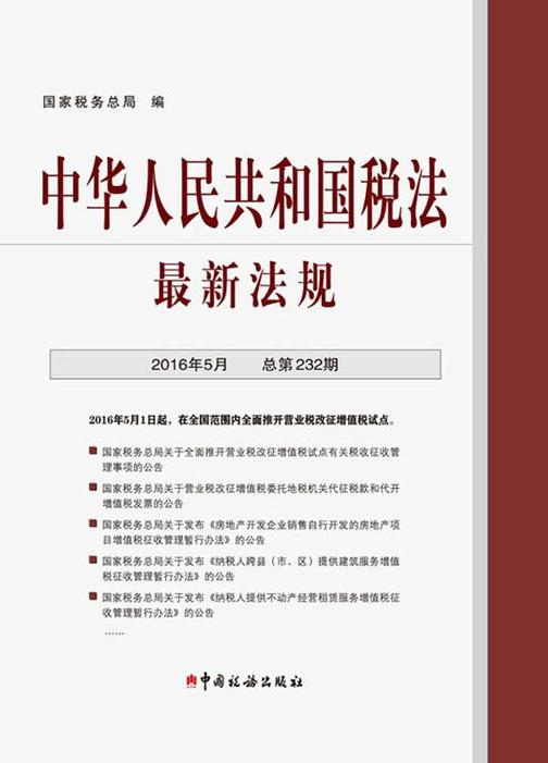 中华人民共和国税法最新法规(2016年5月·总第232期)