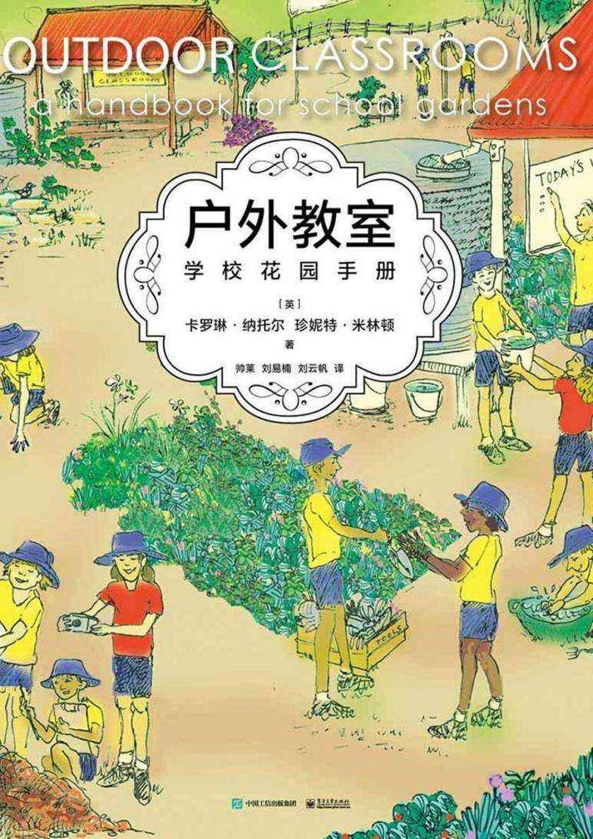 户外教室——学校花园手册