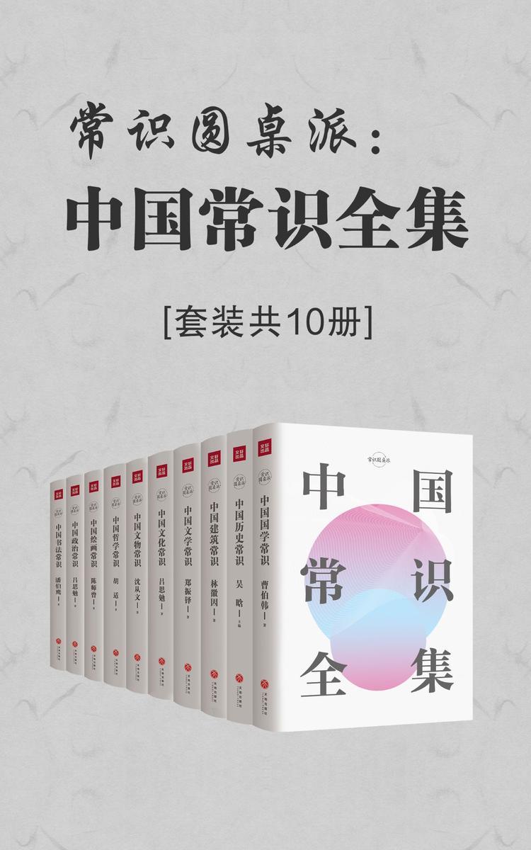 常识圆桌派:中国常识全集(套装共10册)