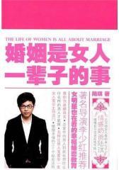 婚姻是女人一辈子的事(试读本)