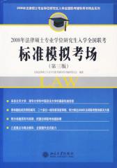 2008年法律硕士专业学位研究生入学全国联考标准模拟考场