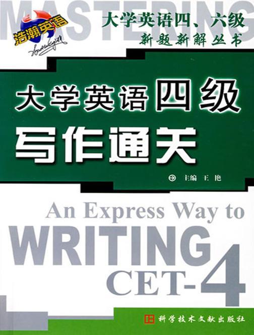 大学英语四级写作通关(仅适用PC阅读)