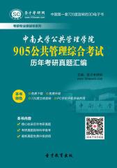 中南大学公共管理学院905公共管理综合考试历年考研真题汇编