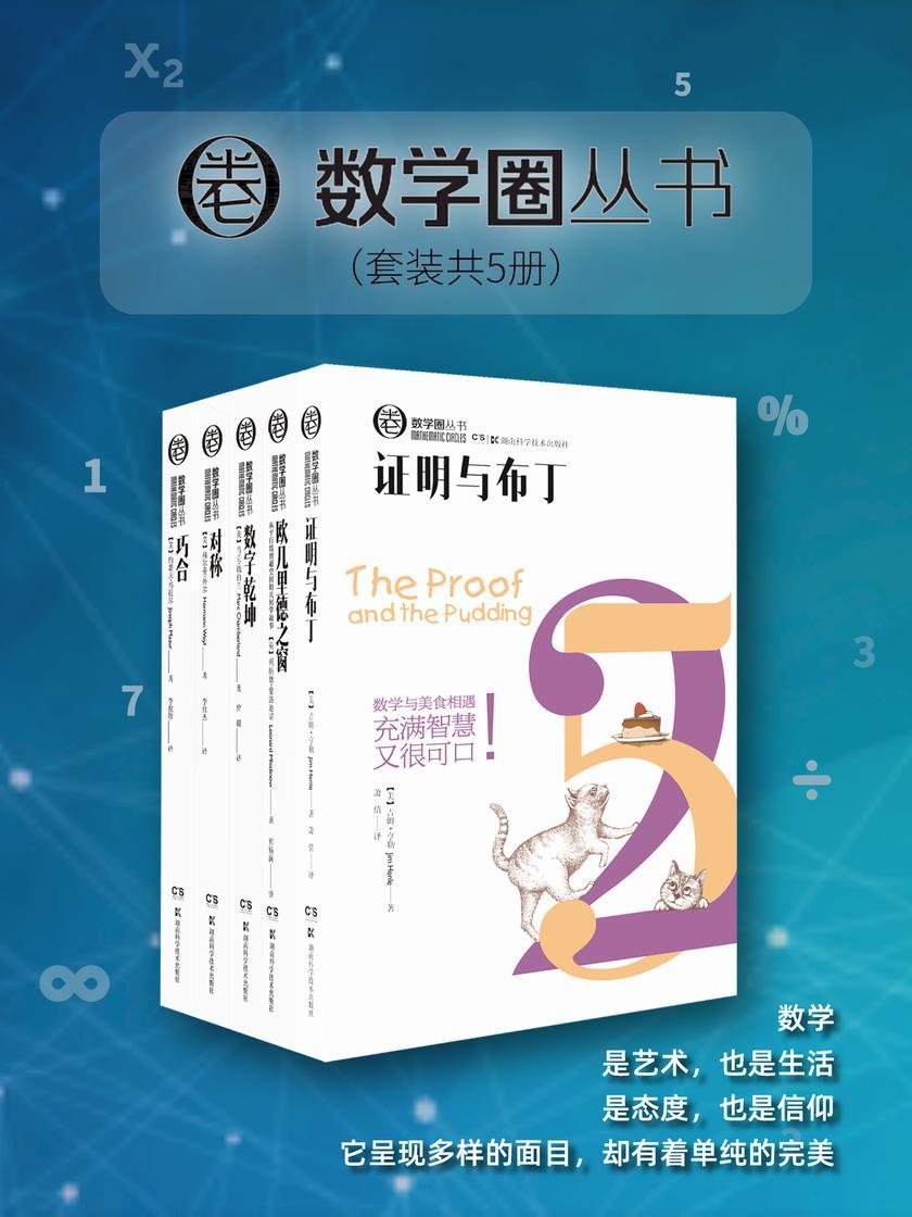 数学圈丛书(套装共5册)(数学读物的全新体验!拒绝智力竞赛的紧张,拥抱文艺的活泼。你可以怀着360样心情来享受数学,感悟公式符号背后的理趣和生气!)