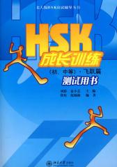 HSK成长训练(初、中等)·飞跃篇·测试用书