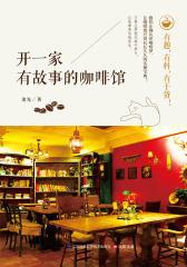 开一家有故事的咖啡馆