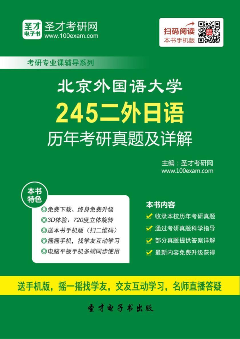 北京外国语大学245二外日语历年考研真题及详解