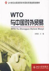 WTO与中国对外贸易(21世纪全国高职高专国际贸易类规划教材)