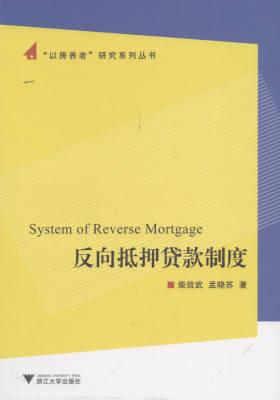 反向抵押贷款制度