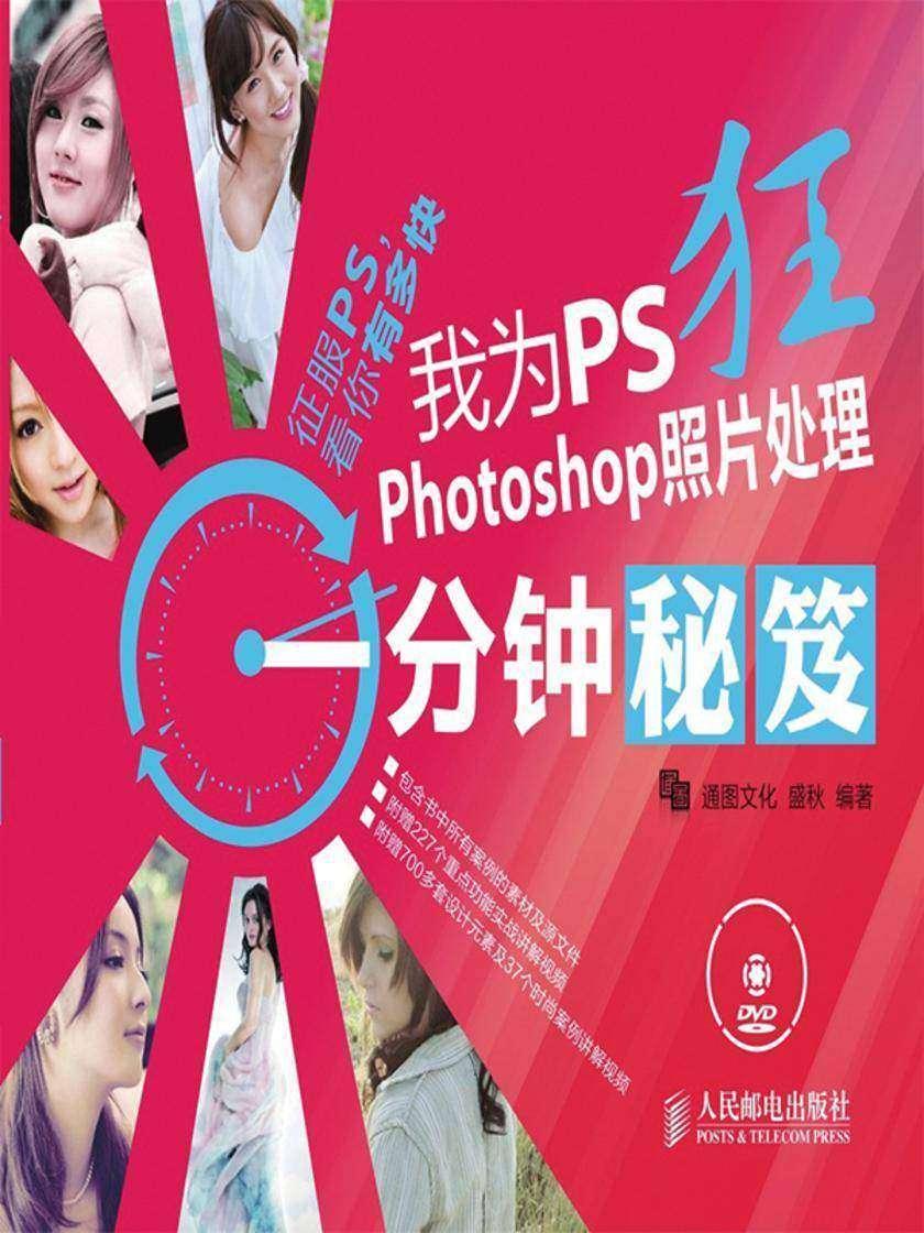 我为PS狂Photoshop照片处理一分钟秘笈