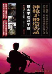 神枪手锻造实录:狙击手培训手册