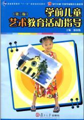 学前儿童艺术教育活动指导(仅适用PC阅读)