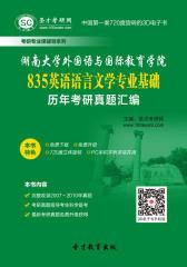 湖南大学外国语与国际教育学院835英语语言文学专业基础历年考研真题汇编