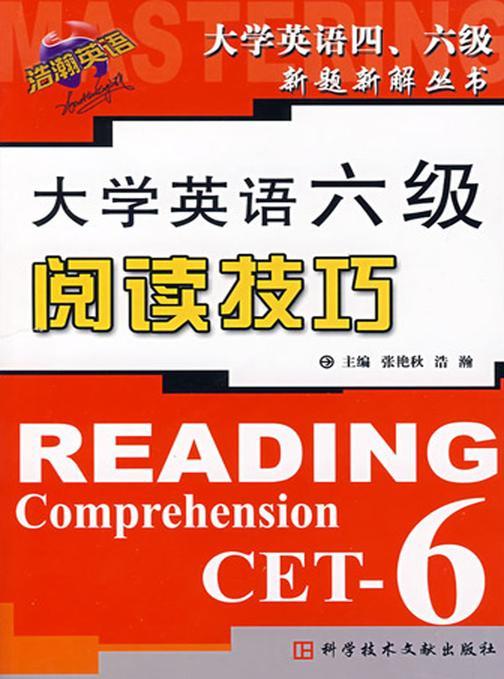 大学英语六级阅读技巧(仅适用PC阅读)