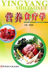 营养食疗学